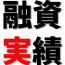 不動産業にて1,000万円の融資獲得!